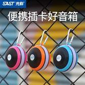 藍芽喇叭先科N602無線藍牙音箱低音炮迷你便攜式小音響插卡可愛隨身小型連【快速出貨】