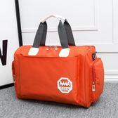 大容量旅行包女手提包韓版短途行李包裝衣服的旅行袋旅游包健身包  WY【店慶滿月好康八五折】