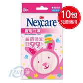 (1盒裝) 專品藥局 3M Nexcare 醫用口罩  兒童適用 粉色 5枚*10包【2008605】