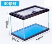 生態雨淋缸水族箱高清玻璃寵物飼養箱