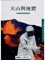 二手書博民逛書店 《火山與地震》 R2Y ISBN:9571426237│三民編輯部