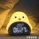 小夜燈時鐘 可愛時光雞鬧鐘小鳥夜燈 簡約床頭貪睡LED智能時鐘燈女生節日禮物 快速出貨
