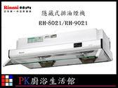 【PK廚浴生活館】 高雄林內牌 RH-8021 隱藏式排油煙機 ☆雙渦輪 實體店面 可刷卡 80cm 另有 RH9021