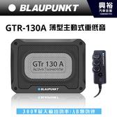 【BLAUPUNKT】德國藍點 GTr-130A 薄型主動式重低音喇叭 *最大功率 300W   簡便安裝*