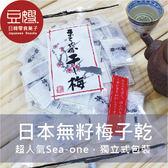 【豆嫂】日本零食 sea-one 無籽梅子乾160g(人氣推薦)(新包裝)