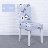 椅套 椅墊家用簡約座椅套現代通用凳子套彈力餐廳桌布飯店餐桌椅子套罩【快速出貨八折搶購】