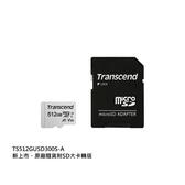 新風尚潮流 【TS512GUSD300S-A】 創見 512GB 手機用記憶卡 300S Micro-SD U3 A1