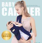 全館79折-嬰兒背帶前抱式多功能寶寶背袋橫抱式新生兒童抱帶通用四季出行