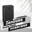 100W PD旅行行動電源 四孔 100W PD 快速充電 可充筆電...