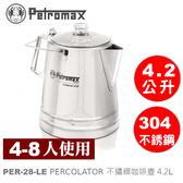 【速捷戶外】PETROMAX PERCOLATOR LE28 不鏽鋼咖啡壺 4.2L, 美式咖啡壺,露營水壺,PER-28-LE