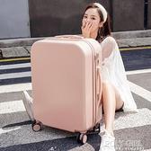 小清新行李箱ins網紅女20寸小型學生24旅行萬向輪密碼拉桿男皮箱 ATF 夏季新品