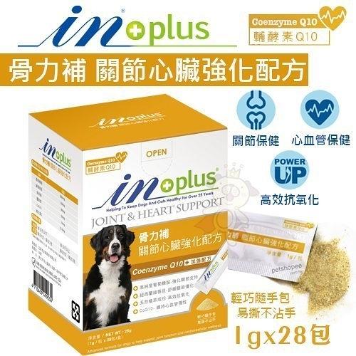 『寵喵樂旗艦店』IN-PLUS 骨力補 關節心臟強化配方1gx28包.加強維護關節健康.犬用營養品