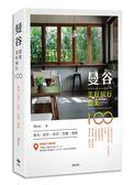 (二手書)曼谷,美好旅行提案100:食尚╳設計╳旅店╳芳療╳雜貨