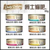 *KING WANG*【24罐組/箱】Daily Delight 《爵士貓吧 真愛鮮肉餐》主食罐80克(6種口味)