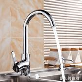 水龍頭 廚房水龍頭全銅冷熱 洗菜盆水龍頭 可旋轉水龍頭 水槽洗碗池龍頭LB16331【男人與流行】