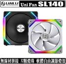 [地瓜球@] 聯力 LIAN LI Uni Fan SL140 積木 14公分 風扇 5V ARGB