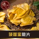 新鮮菠蘿蜜製作果乾,無添加、無防腐劑,微甜帶酸的特殊風味。