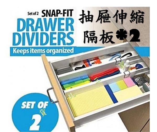 抽屜伸縮隔板*2 兩個 可調節 隔層 衣櫃分隔 廚房 衣柜分層架 塑料 柜子 居家 組合 分類格 內衣