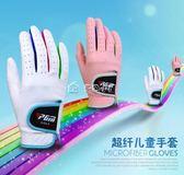 高爾夫手套PGM兒童高爾夫手套一對兒童打球推薦男童女童雙手 多色小屋