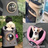 太空包寵物包裝狗狗的外出雙肩便攜包貓書包背包大號貓包柯基狗包 YXS 樂芙美鞋