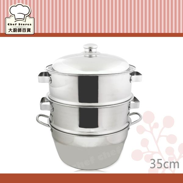 厚料304不銹鋼蒸鍋蒸籠組35cm湯鍋+二入蒸盤+上蓋-大廚師百貨