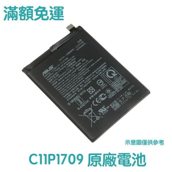 【免運費】附發票【送4大好禮】華碩 Zenfone live L1 ZA550KL X00RD 原廠電池 C11P1709