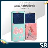 三星 Galaxy S8 卡通彩繪保護套 超薄側翻皮套 簡約 開窗 支架 插卡 磁扣 手機套 手機殼