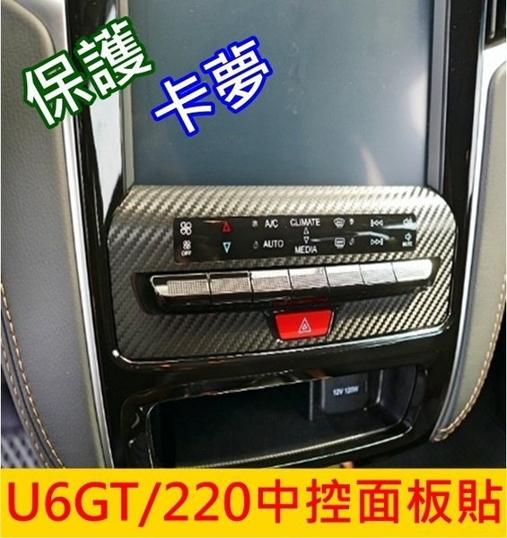 納智捷U6GT GT220【中控面板卡夢貼】頂級保護 GT配件 220精品 3M卡夢紋 內裝碳纖卡夢