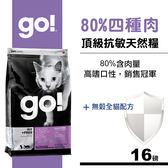 【SofyDOG】Go! 80%四種肉無穀貓糧配方(16磅)-挑嘴貓 貓飼料 抗敏