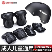 成人兒童輪滑護具防摔自行車頭盔【探索者】