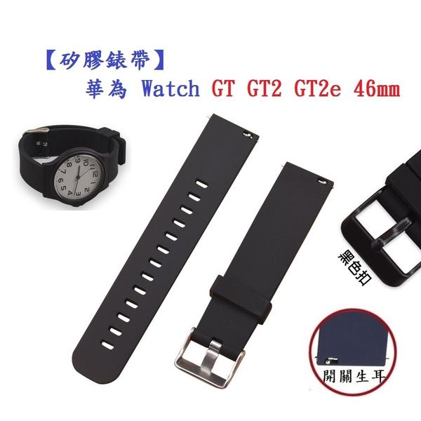 【矽膠錶帶】華為Watch GT GT2 GT2e 46mm 智慧智能手錶 22mm 替換純色 腕帶