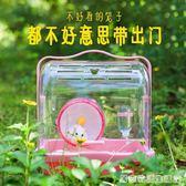 卡諾倉鼠籠子手提觀賞籠便攜式透明豚鼠龍貓外帶籠子套餐  居家物語