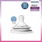 【南紡購物中心】【PHILIPS AVENT】親乳感防脹氣奶嘴 雙入組 慢流量 1M+ 二號嘴(SCF652/23)