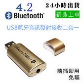 現貨 免驅USB藍芽適配器4.2音頻發射器接收器二合一電視電腦MP3投影儀qm 美芭