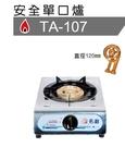 名廚 白鐵大單爐 單口爐 TA-107 桶裝液化 / 天然氣 使用
