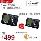 買一送一 Comet MS-101 調音器節拍器/二合一 2入組(無附調音夾) 【送完為止】