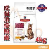 希爾思成貓頂級照護配方4kg【寶羅寵品】