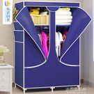 簡易衣櫃鋼架布衣櫃衣櫥折疊組裝衣櫃布衣櫃現代簡約經濟型省空間YXS『小宅妮時尚』