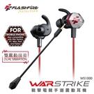 [強強滾]FlashFire WARSTRIKE 戰擊電競手遊震動耳機 電競耳機 震動耳機 手游耳機 吃雞專用 WS1000