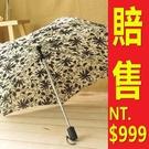 摺疊傘自動雨傘-日本蘭花抗UV輕量女士遮陽傘2色66aj1【時尚巴黎】