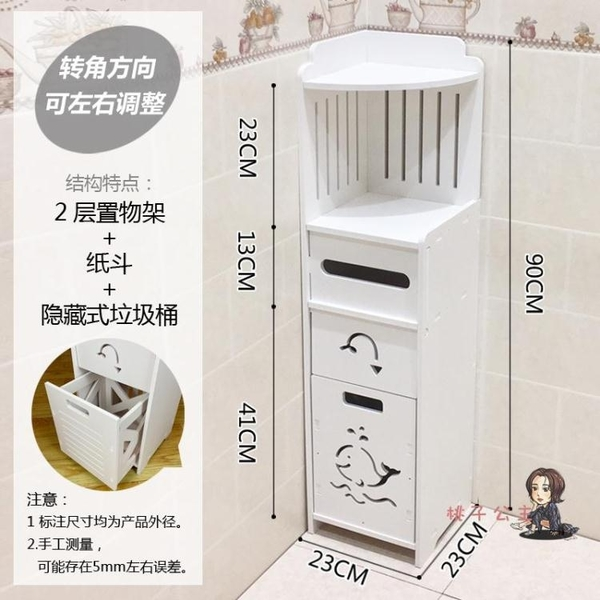 衛生間收納櫃 衛生間置物架馬桶置物櫃收納櫃落地免打孔浴室角架廁所坐便器邊櫃T