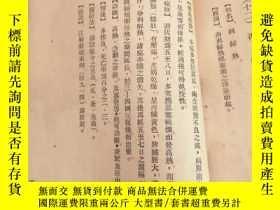 二手書博民逛書店罕見法定傳染病提要Y103823 張繼有 國風印刷社