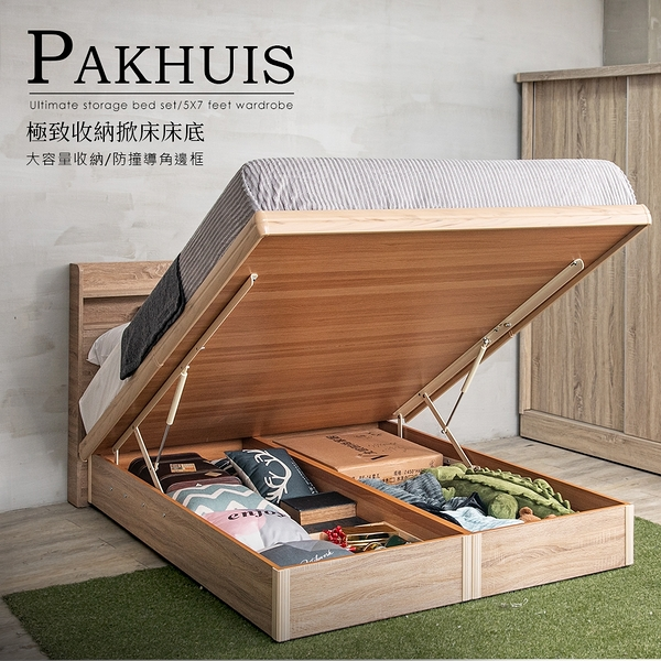 Pakhuis 帕奎伊斯標準單人3尺收納掀床底(不含床頭)(八色)【obis】