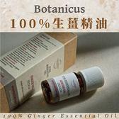 捷克香氛【菠丹妮Botanicus】 100%生薑精油