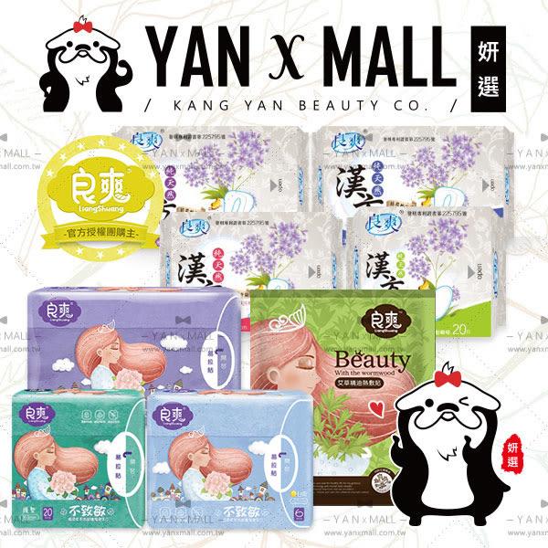 【妍選】良爽 漢方衛生棉|草本植物超薄透氣衛生棉|艾草精油熱敷貼