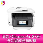 惠普 HP OfficeJet Pro 8730 多功能商務旗艦機