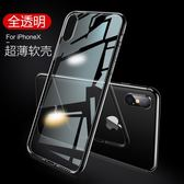 蘋果手機殼iPhone XS Max/X/XS/XR硅膠軟殼【奇趣小屋】