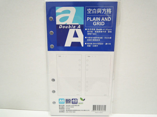 Double A  6孔 A6 空白與方格 活頁紙  40張入