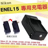 【小咖龍】 Nikon 副廠座充 充電器 座充 EN-EL15A ENEL15 ENEL15A D7500 D7200 D7100 D7000 Z7 Z6 保固3個月