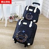 子母套裝手提拉桿旅行包拉桿包女韓版輕便大容量短途拉桿袋行李包 QM依凡卡時尚